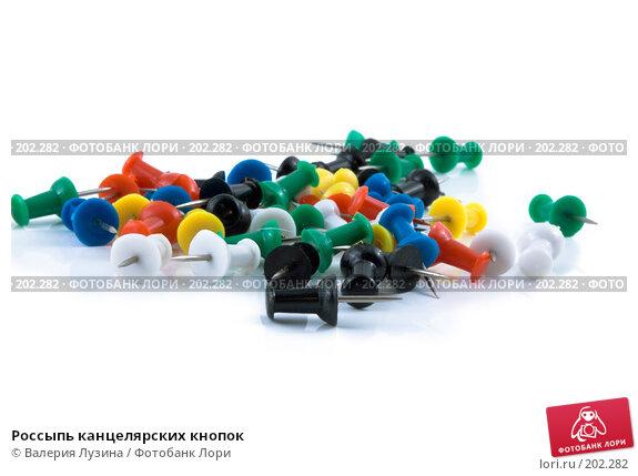 Россыпь канцелярских кнопок, фото № 202282, снято 19 декабря 2007 г. (c) Валерия Потапова / Фотобанк Лори