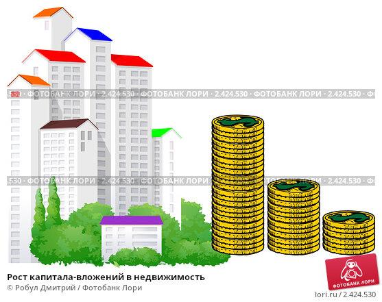 Купить «Рост капитала-вложений в недвижимость», иллюстрация № 2424530 (c) Робул Дмитрий / Фотобанк Лори