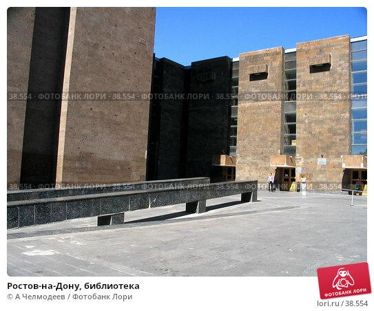 Ростов-на-Дону, библиотека, фото № 38554, снято 15 сентября 2004 г. (c) A Челмодеев / Фотобанк Лори