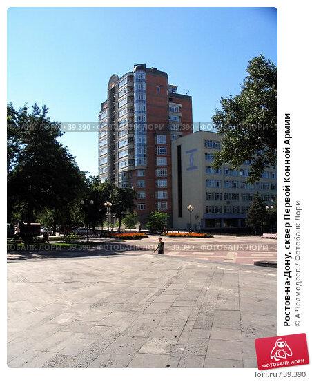 Ростов-на-Дону, сквер Первой Конной Армии, фото № 39390, снято 15 сентября 2004 г. (c) A Челмодеев / Фотобанк Лори