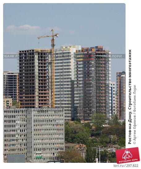Ростов-на-Дону. Строительство многоэтажек, фото № 297822, снято 6 мая 2008 г. (c) Артем Ефимов / Фотобанк Лори