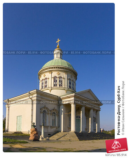 Ростов-на-Дону, Сурб-Хач, фото № 85914, снято 1 октября 2004 г. (c) Иван Сазыкин / Фотобанк Лори
