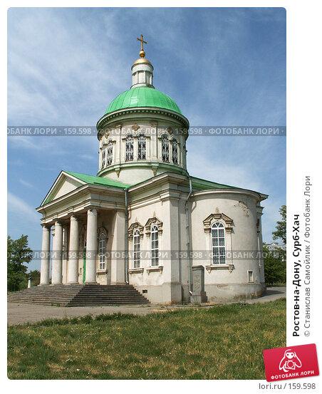 Ростов-на-Дону, Сурб-Хач, фото № 159598, снято 31 мая 2007 г. (c) Станислав Самойлик / Фотобанк Лори