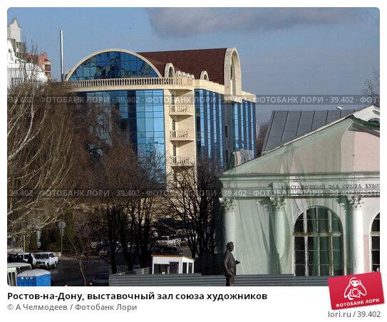 Ростов-на-Дону, выставочный зал союза художников, фото № 39402, снято 9 декабря 2005 г. (c) A Челмодеев / Фотобанк Лори