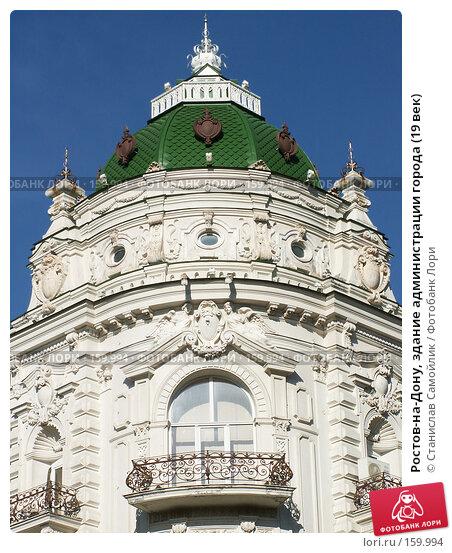 Ростов-на-Дону, здание администрации города (19 век), фото № 159994, снято 20 октября 2007 г. (c) Станислав Самойлик / Фотобанк Лори