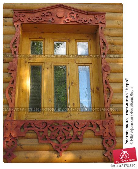 """Ростов, окно - гостиница """"Неро"""", фото № 178510, снято 7 июля 2006 г. (c) ИВА Афонская / Фотобанк Лори"""