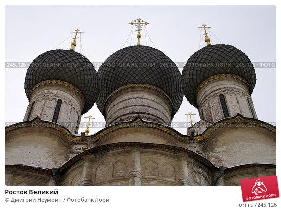 Ростов Великий, эксклюзивное фото № 245126, снято 5 марта 2006 г. (c) Дмитрий Неумоин / Фотобанк Лори