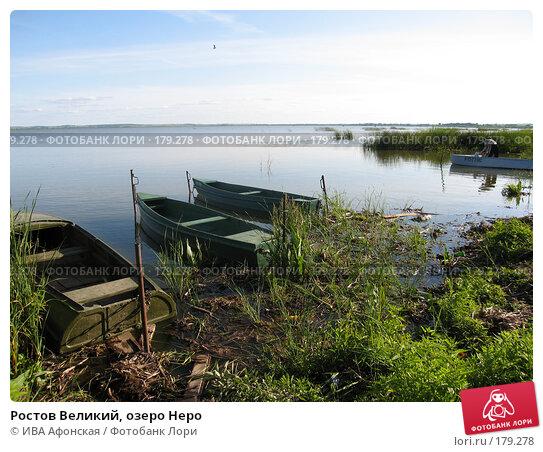Ростов Великий, озеро Неро, фото № 179278, снято 7 июля 2006 г. (c) ИВА Афонская / Фотобанк Лори