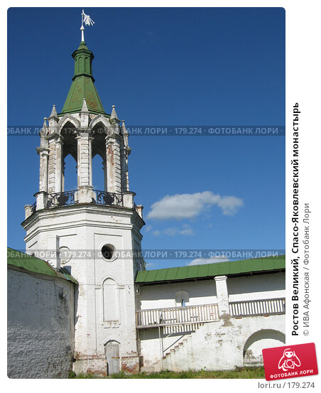 Купить «Ростов Великий, Спасо-Яковлевский монастырь», фото № 179274, снято 7 июля 2006 г. (c) ИВА Афонская / Фотобанк Лори