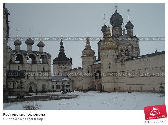 Ростовские колокола, фото № 23142, снято 10 марта 2007 г. (c) Аврам / Фотобанк Лори