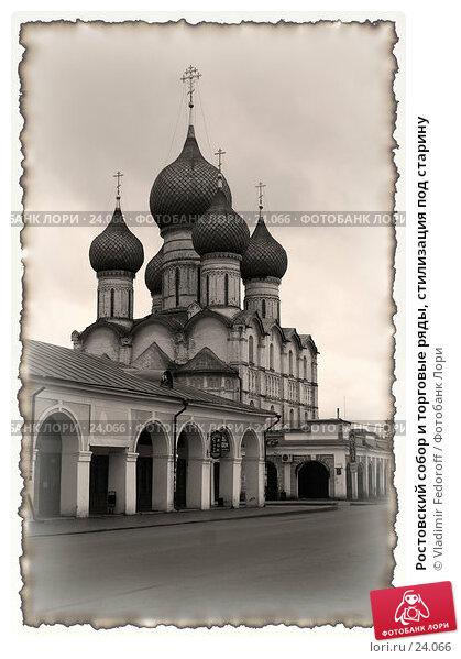 Ростовский собор и торговые ряды, стилизация под старину, фото № 24066, снято 24 марта 2017 г. (c) Vladimir Fedoroff / Фотобанк Лори