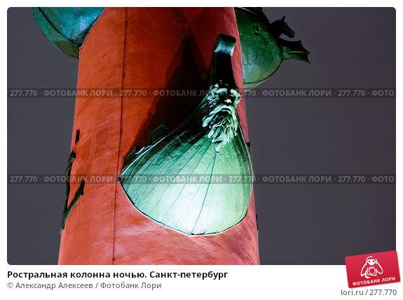 Купить «Ростральная колонна ночью. Санкт-петербург», эксклюзивное фото № 277770, снято 16 ноября 2006 г. (c) Александр Алексеев / Фотобанк Лори