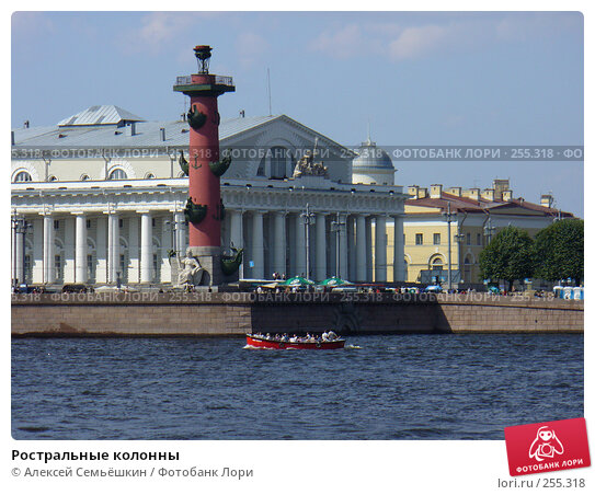 Ростральные колонны, фото № 255318, снято 12 августа 2006 г. (c) Алексей Семьёшкин / Фотобанк Лори