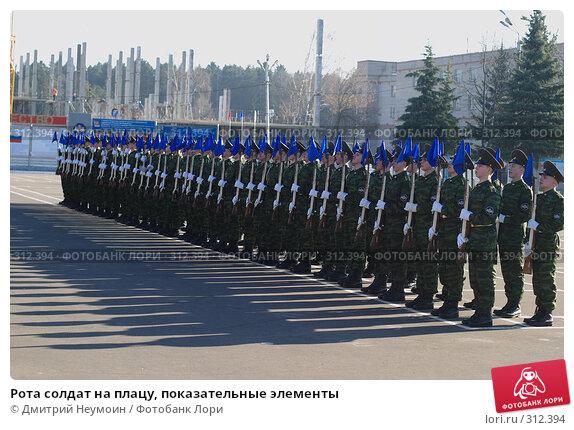 Рота солдат на плацу, показательные элементы, эксклюзивное фото № 312394, снято 27 марта 2007 г. (c) Дмитрий Нейман / Фотобанк Лори