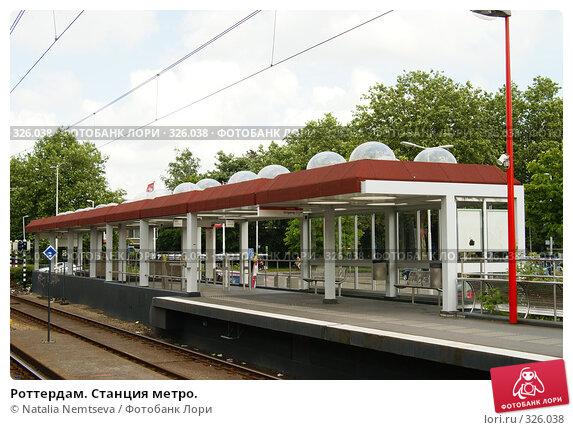 Роттердам. Станция метро., эксклюзивное фото № 326038, снято 11 июня 2008 г. (c) Natalia Nemtseva / Фотобанк Лори