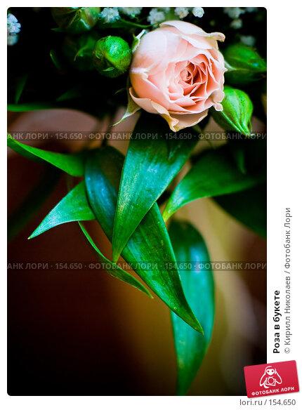 Роза в букете, фото № 154650, снято 22 августа 2007 г. (c) Кирилл Николаев / Фотобанк Лори