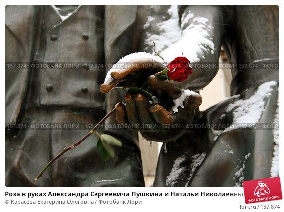Роза в руках Александра Сергеевича Пушкина и Натальи Николаевны Гончаровой, фото № 157874, снято 28 ноября 2007 г. (c) Карасева Екатерина Олеговна / Фотобанк Лори