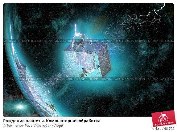 Рождение планеты. Компьютерная обработка, фото № 46702, снято 29 июня 2017 г. (c) Parmenov Pavel / Фотобанк Лори