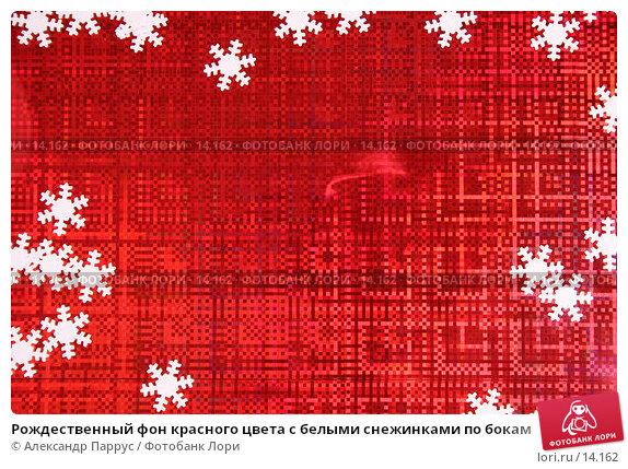Рождественный фон красного цвета с белыми снежинками по бокам, фото № 14162, снято 25 ноября 2006 г. (c) Александр Паррус / Фотобанк Лори