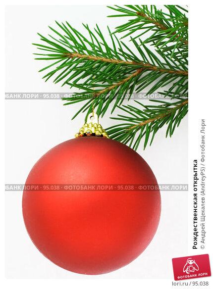 Рождественская открытка, фото № 95038, снято 11 октября 2006 г. (c) Андрей Щекалев (AndreyPS) / Фотобанк Лори