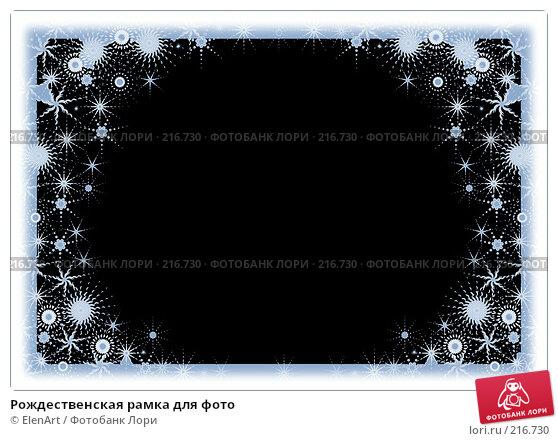 Рождественская рамка для фото, иллюстрация № 216730 (c) ElenArt / Фотобанк Лори