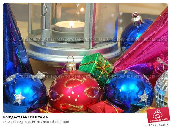 Купить «Рождественская тема», фото № 153018, снято 25 ноября 2007 г. (c) Александр Катайцев / Фотобанк Лори