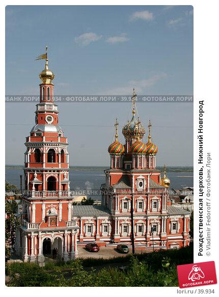 Купить «Рождественская церковь, Нижний Новгород», фото № 39934, снято 14 августа 2006 г. (c) Vladimir Fedoroff / Фотобанк Лори