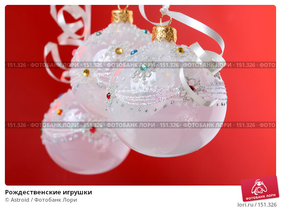 Купить «Рождественские игрушки», фото № 151326, снято 29 ноября 2007 г. (c) Astroid / Фотобанк Лори