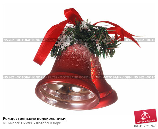 Купить «Рождественские колокольчики», фото № 95762, снято 2 октября 2007 г. (c) Николай Охитин / Фотобанк Лори