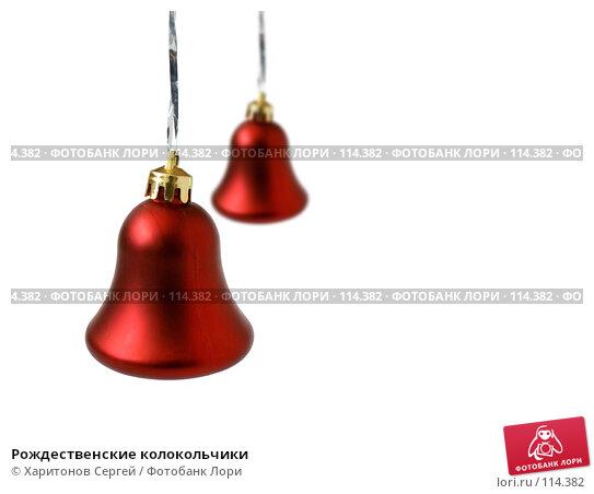 Рождественские колокольчики, фото № 114382, снято 6 ноября 2007 г. (c) Харитонов Сергей / Фотобанк Лори