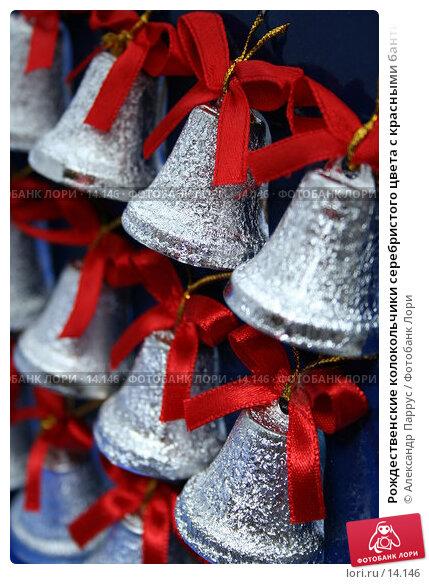 Рождественские колокольчики серебристого цвета с красными бантиками, фото № 14146, снято 24 ноября 2006 г. (c) Александр Паррус / Фотобанк Лори