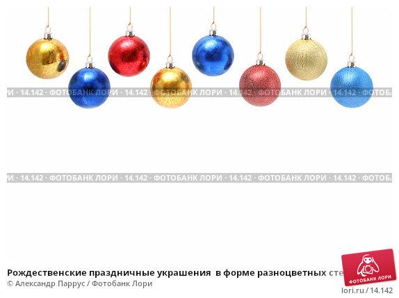 Купить «Рождественские праздничные украшения  в форме разноцветных стеклянных шаров вверху», фото № 14142, снято 22 ноября 2006 г. (c) Александр Паррус / Фотобанк Лори