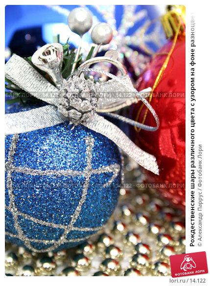 Рождественские шары различного цвета с узором на фоне разноцветных бус, фото № 14122, снято 19 ноября 2006 г. (c) Александр Паррус / Фотобанк Лори