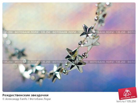 Рождественские звездочки, фото № 135250, снято 25 июня 2017 г. (c) Александр Fanfo / Фотобанк Лори