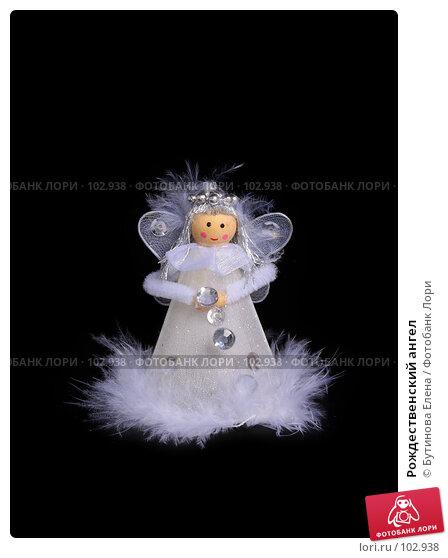 Купить «Рождественский ангел», фото № 102938, снято 24 ноября 2017 г. (c) Бутинова Елена / Фотобанк Лори