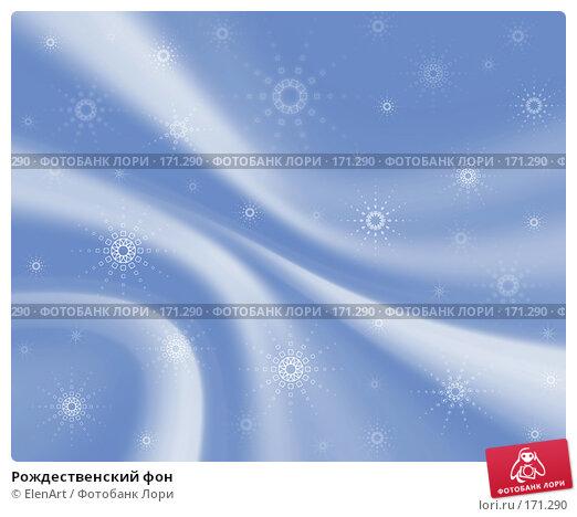 Рождественский фон, иллюстрация № 171290 (c) ElenArt / Фотобанк Лори