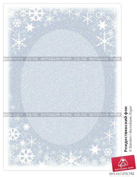 Рождественский фон, иллюстрация № 216742 (c) ElenArt / Фотобанк Лори
