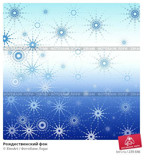 Рождественский фон, иллюстрация № 239646 (c) ElenArt / Фотобанк Лори
