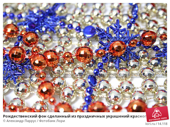 Купить «Рождественский фон сделанный из праздничных украшений красного синего и золотистого цвета», фото № 14118, снято 19 ноября 2006 г. (c) Александр Паррус / Фотобанк Лори