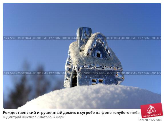 Рождественский игрушечный домик в сугробе на фоне голубого неба, фото № 127586, снято 27 ноября 2006 г. (c) Дмитрий Ощепков / Фотобанк Лори