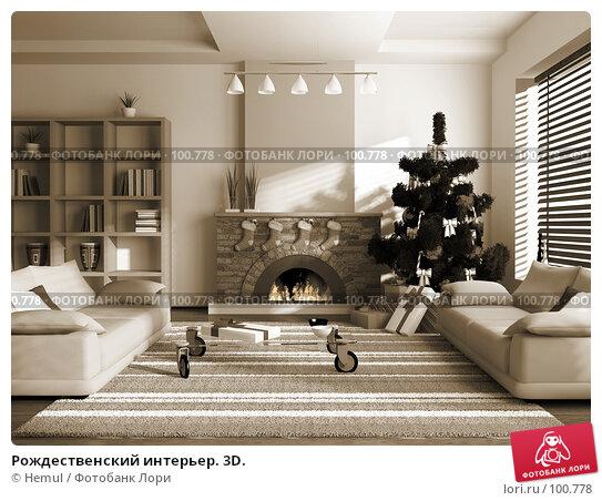 Рождественский интерьер. 3D., иллюстрация № 100778 (c) Hemul / Фотобанк Лори