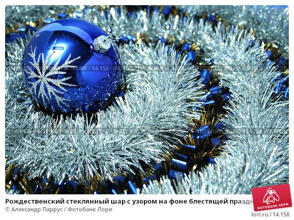 Рождественский стеклянный шар с узором на фоне блестящей праздничной мишуры двух цветов, фото № 14158, снято 24 ноября 2006 г. (c) Александр Паррус / Фотобанк Лори
