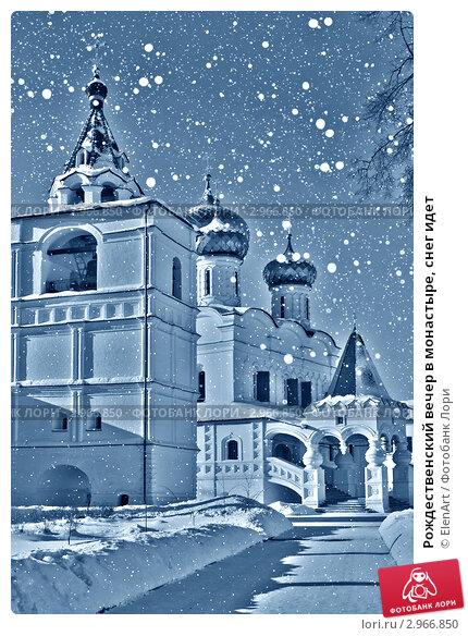 Купить «Рождественский вечер в монастыре, снег идет», фото № 2966850, снято 22 апреля 2019 г. (c) ElenArt / Фотобанк Лори