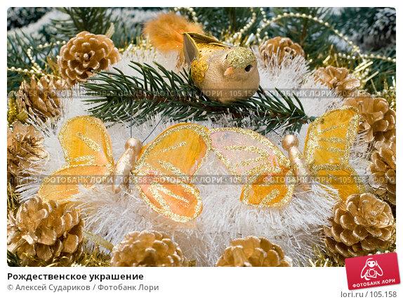 Купить «Рождественское украшение», фото № 105158, снято 22 апреля 2018 г. (c) Алексей Судариков / Фотобанк Лори