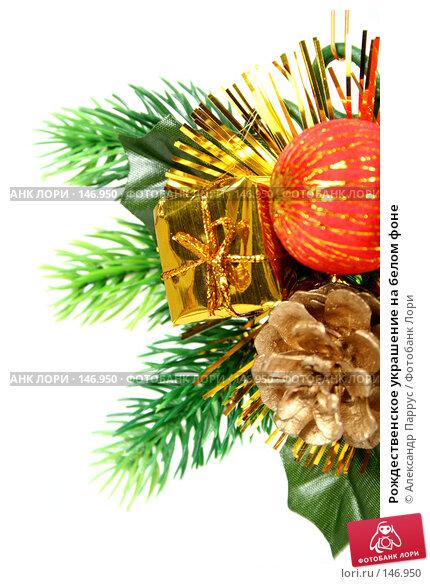 Рождественское украшение на белом фоне, фото № 146950, снято 20 декабря 2006 г. (c) Александр Паррус / Фотобанк Лори