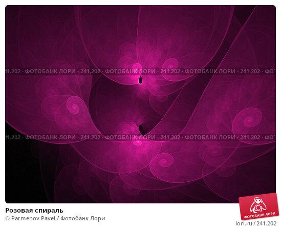 Розовая спираль, иллюстрация № 241202 (c) Parmenov Pavel / Фотобанк Лори