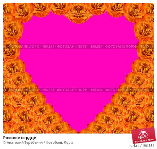 Розовое сердце, иллюстрация № 196834 (c) Анатолий Теребенин / Фотобанк Лори