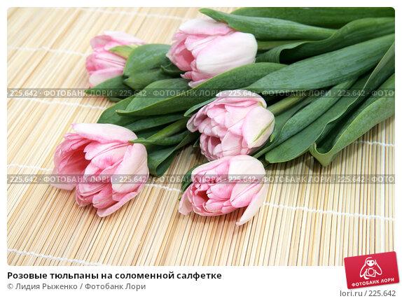 Розовые тюльпаны на соломенной салфетке, фото № 225642, снято 16 марта 2008 г. (c) Лидия Рыженко / Фотобанк Лори