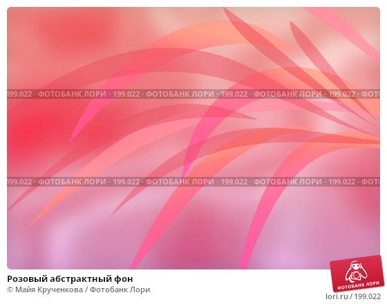 Розовый абстрактный фон, иллюстрация № 199022 (c) Майя Крученкова / Фотобанк Лори