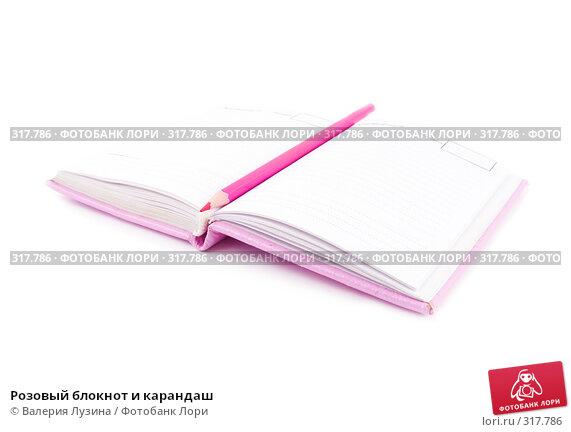 Розовый блокнот и карандаш, фото № 317786, снято 3 июня 2008 г. (c) Валерия Потапова / Фотобанк Лори